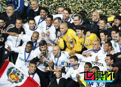 2012年世俱杯回顾历程
