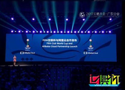 2017年FIFA世俱杯总冠军奖杯揭幕,阿里云成战略合作伙伴