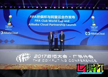 阿里云牵手FIFA世俱杯 宣布达成6年合作