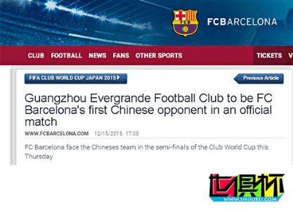 巴萨官网发文评价恒大:首个正式比赛的中国对手