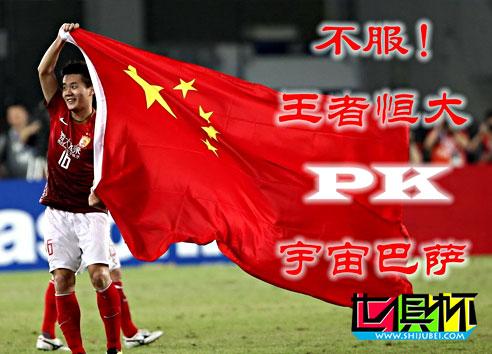 2015世俱杯:巴萨VS恒大首发:梅西缺阵内少有伤 李帅郑龙出战