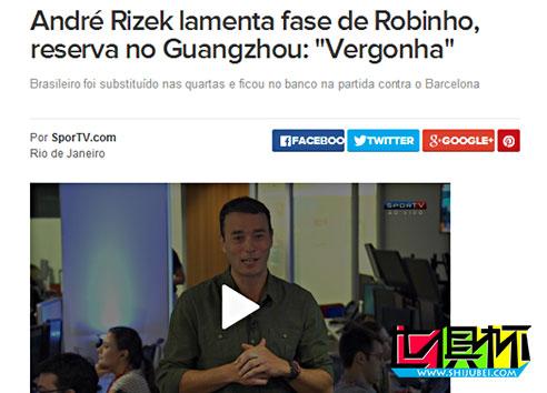 2015世俱杯:巴西名嘴不解罗比被弃用:耻辱!在这队竟然打替补