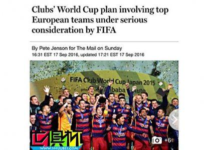 曝FIFA欲改革世俱杯或扩军 中超冠军望直接参赛