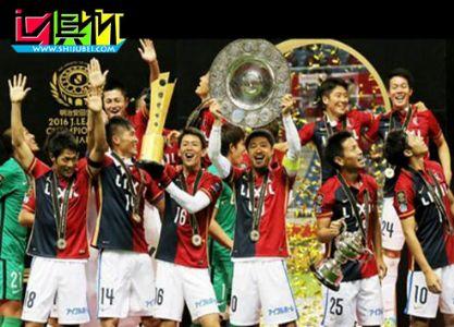 揭秘皇马世俱杯决赛对手:日本第1强队 比恒大牛