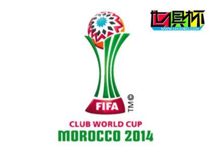 2014年摩洛哥世俱杯赛程