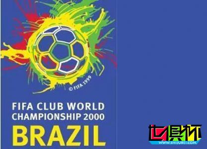 2000年首届世俱杯也是最特殊的一届世俱杯