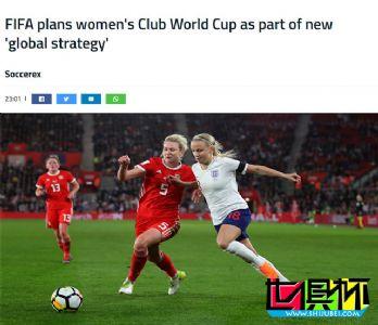 国际足联FIFA推出女足全球战略,欲成立女子世俱杯