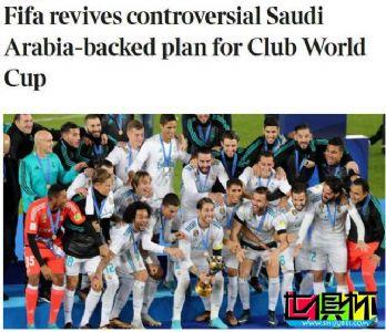 世俱杯改革提上日程,扩军24支球队有望在中国首办