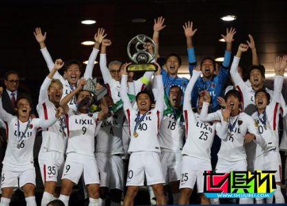 鹿岛鹿角总分2-0夺得亚冠冠军,成为第6支世俱杯参赛球队