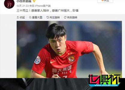 郑龙:三十而立时感谢广州恒大!球迷:你是世俱杯中国第一人