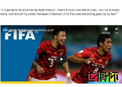 保利尼奥:恒大已经改变许多 希望第三次参加世俱杯