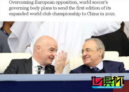 纽约时报:FIFA官方周五将在上海宣布中国举办2021世俱杯