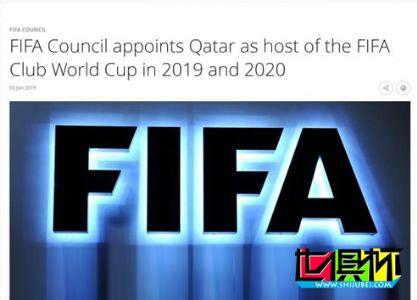 国际足联宣布卡塔尔承办今明两年世俱杯,利物浦:未接到通知