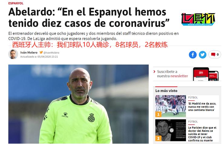 西班牙人主帅:队内8球员2教练确诊,我不敢见父母