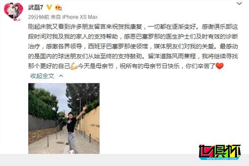 武磊已完全康复,感谢球迷支持并祝福所有母亲节日快乐