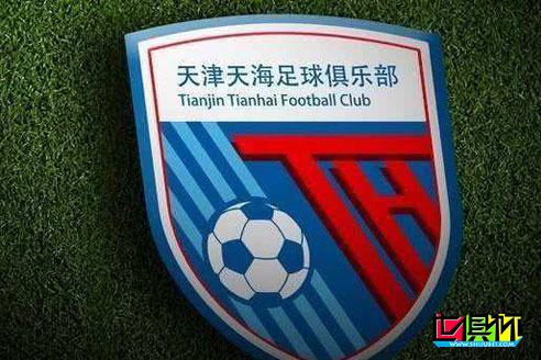 中超俱乐部天津天海发布公告,宣布俱乐部正式解散