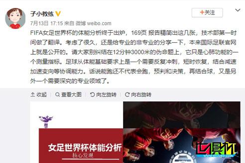 中国女足名宿孙雯发微博,回应美团CEO王兴的吐槽