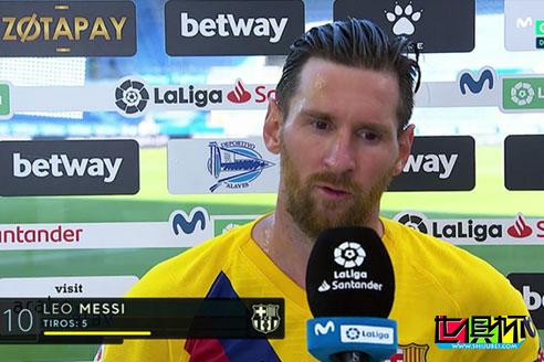 巴萨5-0大胜阿拉维斯收官,赛后梅西接受了Movistar+的采访
