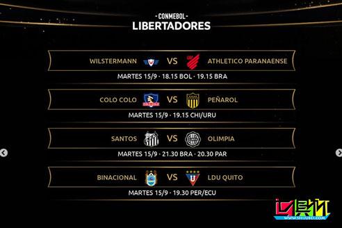 南美足联公布小组赛赛程,南美解放者杯将于9月15日回归赛场
