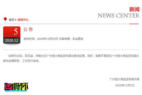 广州恒大官方发布:郑智出任广州恒大淘宝足球俱乐部总经理