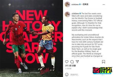 """C罗打进770球超越""""球王""""贝利,贝利通过社交媒体表示祝贺"""