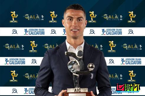 C罗荣获意大利职业球员协会评选的2019-20赛季意甲最佳球员