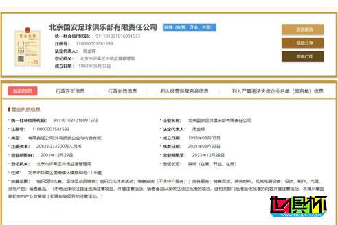 """北京中赫国安已完成更名,国家企业信用信息系统显示为""""北京国安"""""""